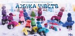 cat-azbuka-chuvstv