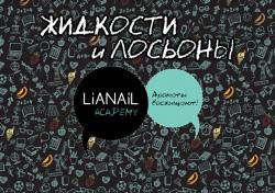cat-dopolnitelnie-lianail-academy