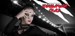 cat-koshachiy-glaz