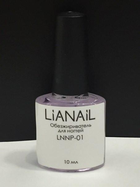 Обезжириватель, Обезжириватель Lianail, Lianail, гель лаки, гель лак lianail